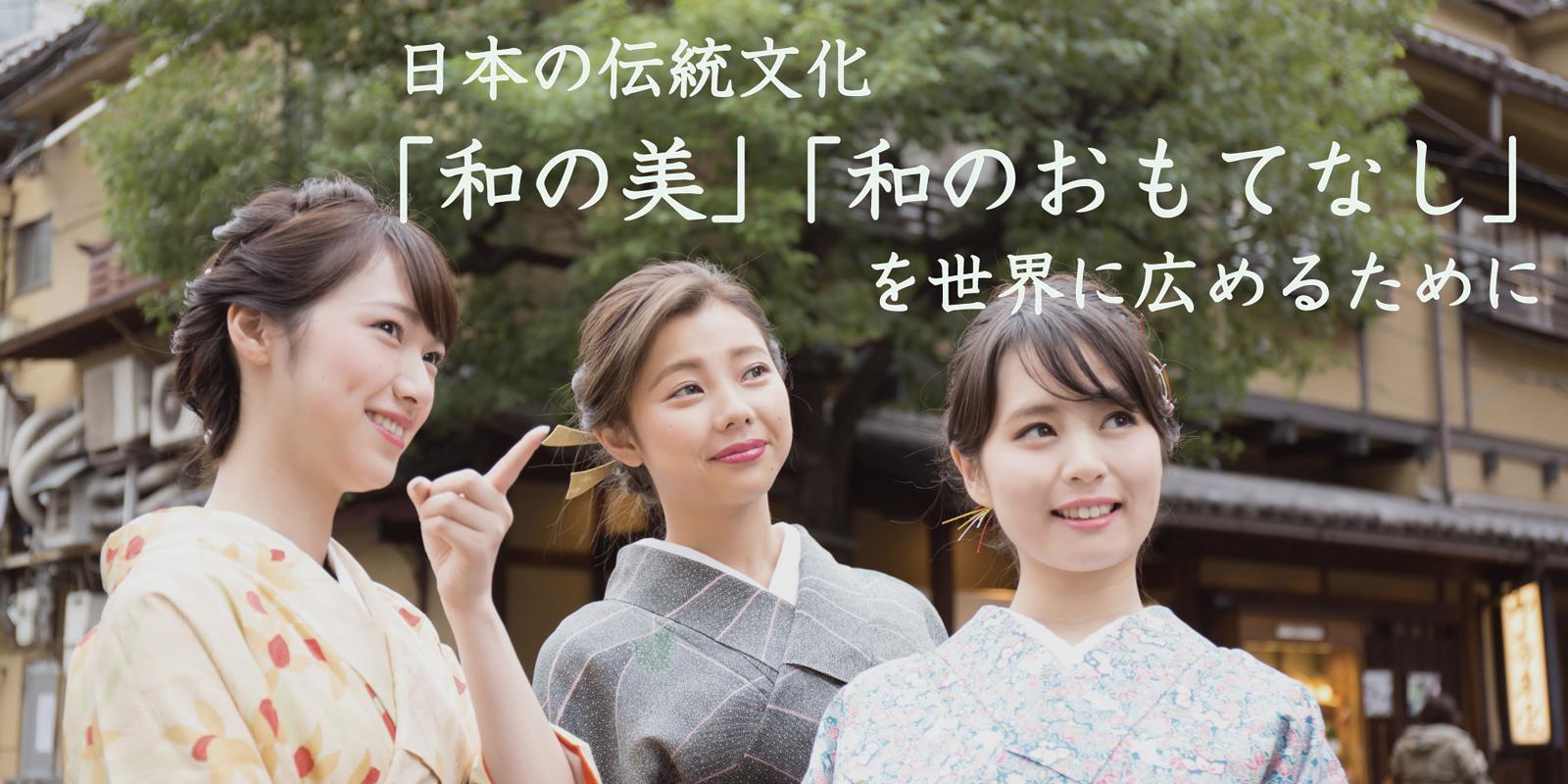 日本の伝統文化「和の美」「和のおもてなし」を世界に広めるために